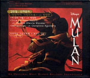 O.S.T. / Mulan (뮬란) (2CD SPECIAL EDITION)