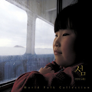 V.A. / 섬 - 시인의 노래 1 (World Folk Collection) (DIGI-PAK, 미개봉)