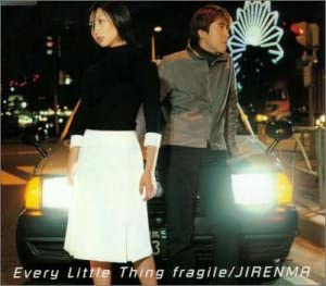 Every Little Thing / Fragile (SINGLE)