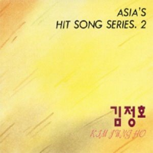 김정호 / Hit Song Series 2