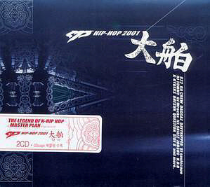 V.A. / MP HIP-HOP 2001 대박 (2CD, DIGI-PAK)