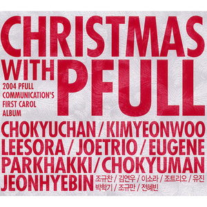 V.A. / Christmas With Pfull (피플캐롤)